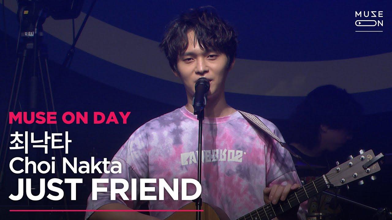 [MUSE ON] 뮤즈온데이 #02   최낙타 Choi Nakta - JUST FRIEND