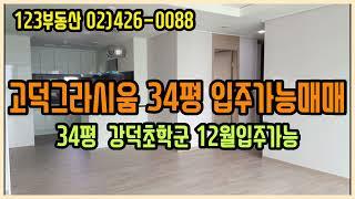 [고덕동부동산] 고덕그라시움 34평 입주가능 18억1천…