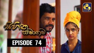 SIHINA SAMAGAMA Episode 74 ||''සිහින සමාගම'' || 11th September 2020 Thumbnail