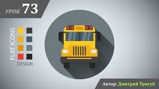 Уроки Adobe Illustrator. Урок №73: Как нарисовать flat иконку школьного автобуса в Adobe Illustrator