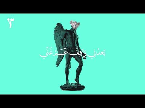 Mashrou' Leila - 08 - Falyakon (Official Lyric Clip ) | مشروع ليلى - فليكن