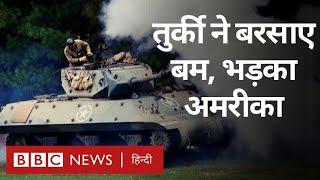 Syria के Kurd इलाक़ों पर Turkey के हमलों से America का गुस्सा बढ़ा (BBC Hindi)