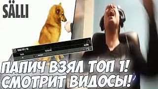 ПАПИЧ ВЗЯЛ ТОП 1! + СМОТРИТ ВИДОСЫ!:) [PUBG]