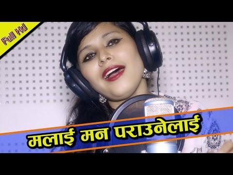 Malai Man Paraunelai - Deepa Panta    New Nepali Adhunik Sentimental Song 2016/2073
