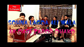 Gambar cover Sohna Lagda Ali Wala By Perveez Abas Interview | Nomi Khan | You Tv pattoki |