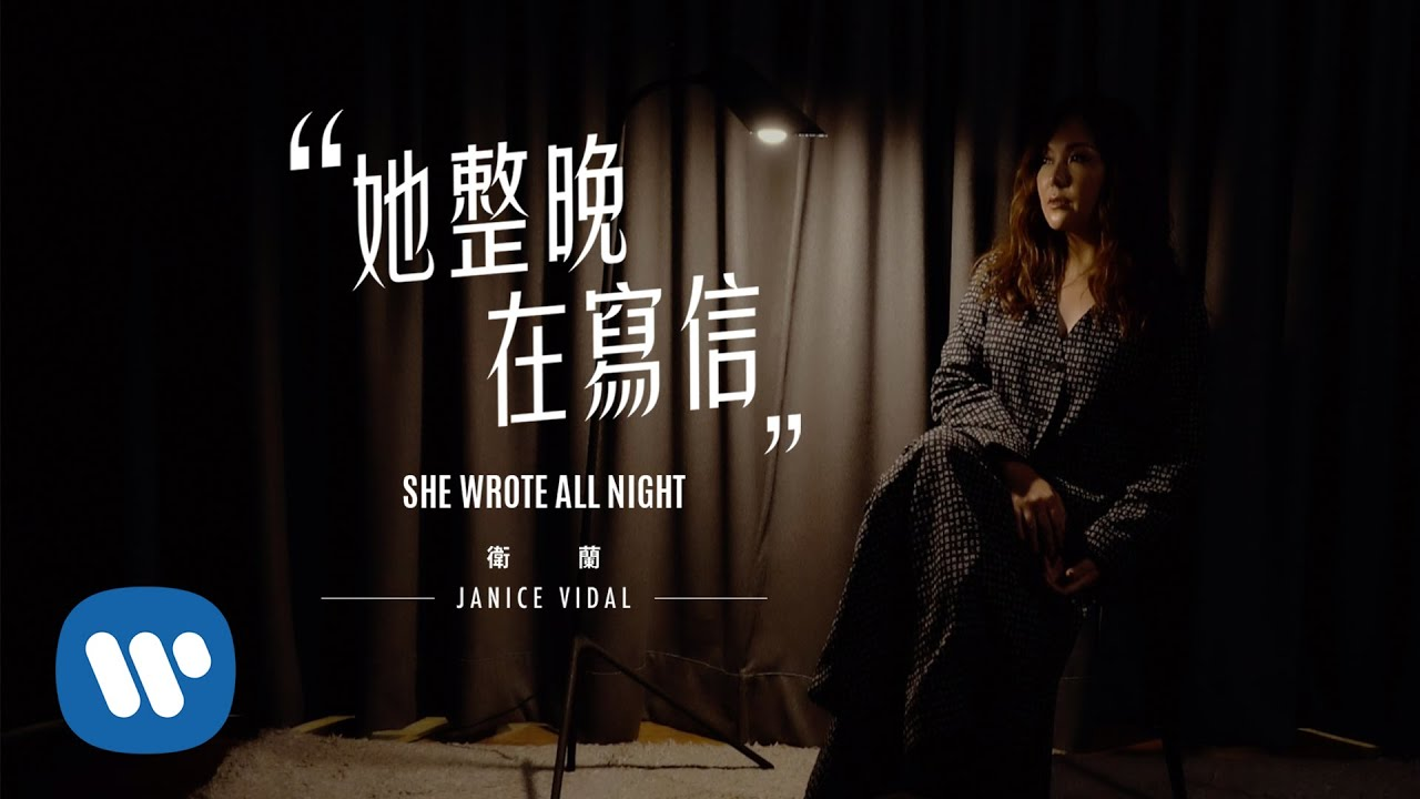 衛蘭 Janice Vidal - 她整晚在寫信 She Wrote All Night (Official Lyrics Video)