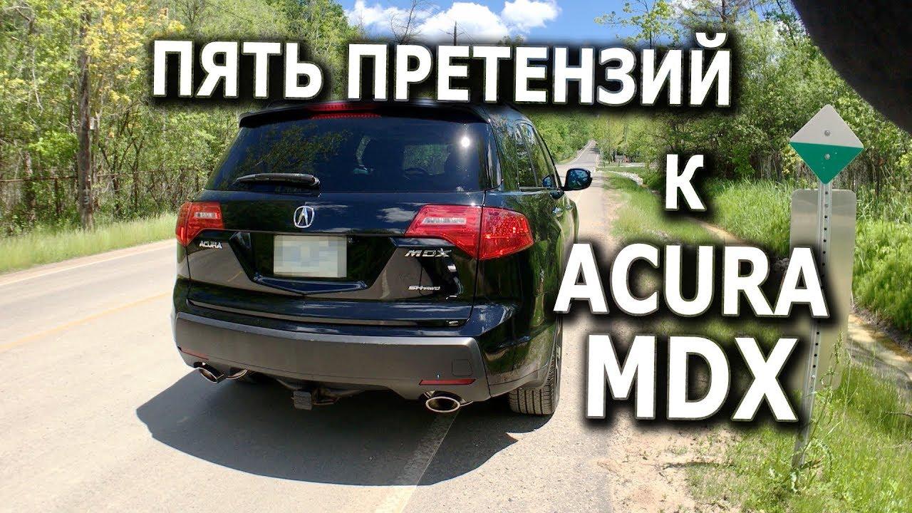 ПЯТЬ ПРЕТЕНЗИЙ к Acura MDX