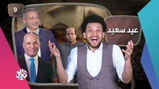 جو شو | الموسم الخامس | الحلقة التاسعة | عيد سعيد