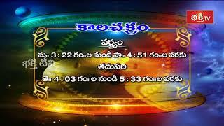Today Panchangam || 19 April 2018 || Archana || Bhakthi TV