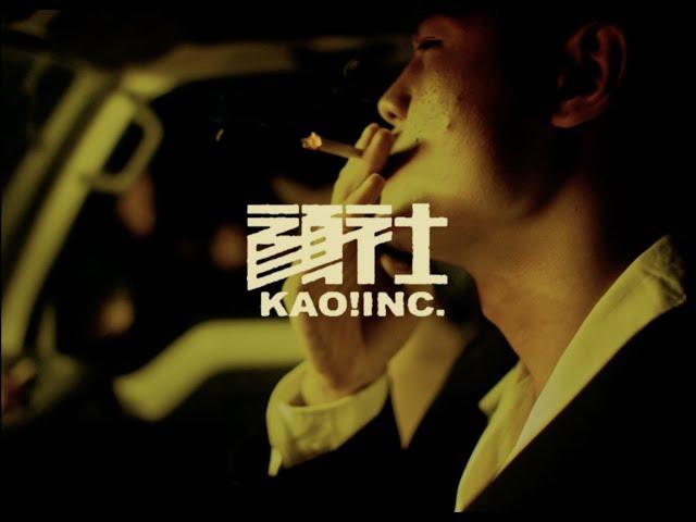 【顏社】Leo王 - 拖油瓶 (Lyrics Music Video)