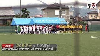 済々黌vs有明 第96回全国高校サッカー選手権熊本大会3回戦