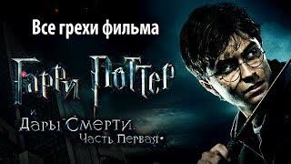 """Все грехи фильма """"Гарри Поттер и Дары Смерти: Часть I"""""""