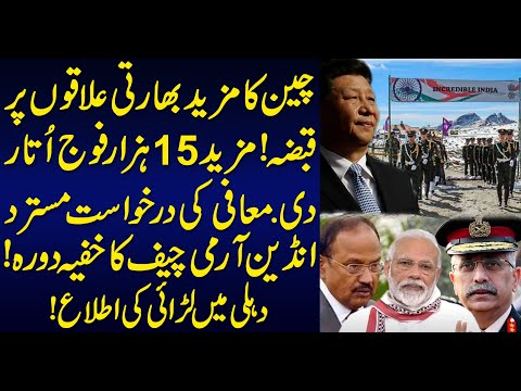 China rejects  بھارت  Apology | Details By Sabir Shakir