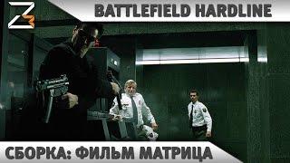 Battlefield Hardline: Сборка - Фильм