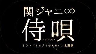 関ジャニ∞「侍唄(さむらいソング)」 作詞・作曲・編曲:レキシ(池田貴...