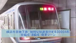 【引退間近】横浜市営地下鉄3000A形 発車シーン(全8編成)