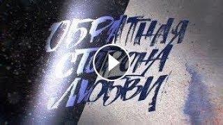 Обратная сторона любви (2018) 1часть.
