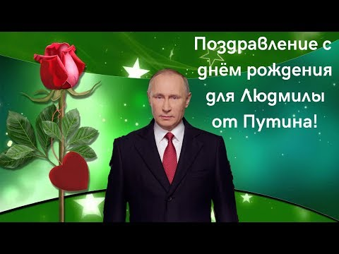 Поздравление с днём рождения для Людмилы от Путина!
