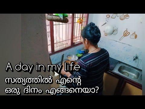 ഇന്നത്തെ വിശേഷങ്ങൾ A Day In My Life Morning Routine, Malayali Mom Routine