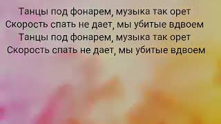 """Download Текст песни """"Танцы под фонарём"""" Mp3 and Videos"""