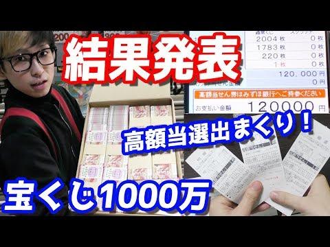 高額当選連発?1等7億円の年末ジャンボ宝くじを1000万円分買った結果