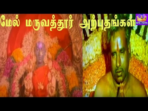 Mel maruvathur Arpudhangal -K R Vijaya,Rajesh,Nalini,Mega Hit Tamil Devotional H D Full Movie