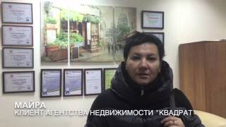 Купить квартиру в Астане. Покупка квартиры за 20 минут!!! Отзыв от Майры... АН КВАДРАТ Астана(, 2016-02-11T11:05:28.000Z)