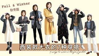 【啵丝啊】一件西装/大衣在秋冬的7个搭配灵感 Loewe|Aritzia|Senso|SW