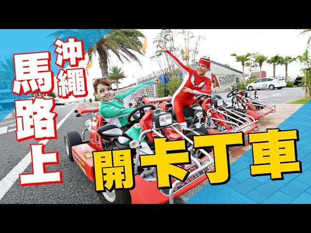 日本沖繩馬路上。開卡丁車!【蔡阿嘎Life】