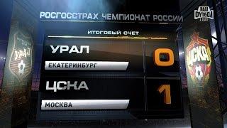 Обзор матча: Футбол. РФПЛ. 3-й тур. Урал - ЦСКА 0:1