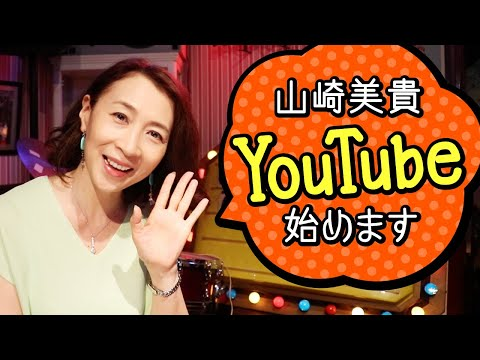 山崎美貴「YouTube始めます」