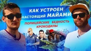 ЖИЗНЬ В МАЙАМИ! Развлечения, проживание глазами русских эмигрантов. Интересные факты о жизни в США