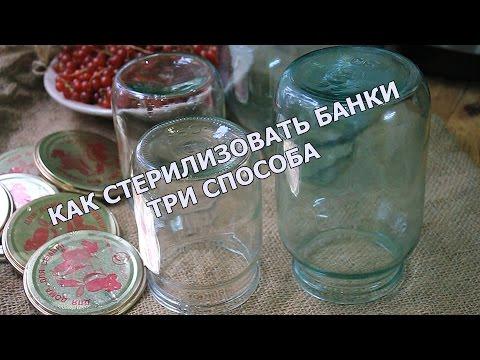 Стерилизация банок в мультиварке видео