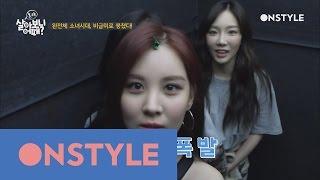 Seohyun Home 돌아온탱9캠?! 태연이가 찍은 소녀시대 완전체 촬영현장! 170215 EP.2