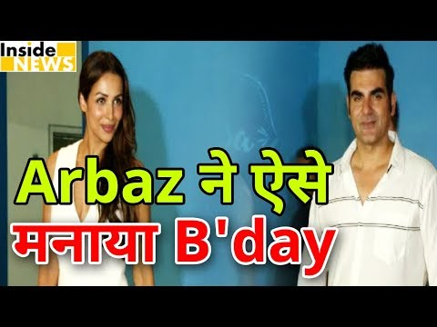 देखिए Malaika  ने कैसे मनाया Arbaaz Khan का Happy वाला Birthday