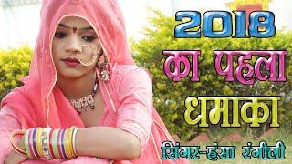 2018 का पहला धमाका Hansa Rangili and Kajal Mehra album song बिलखुं अकेली भरतार जी