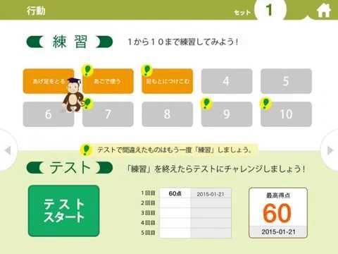 慣用句マスター 中学受験レベル200