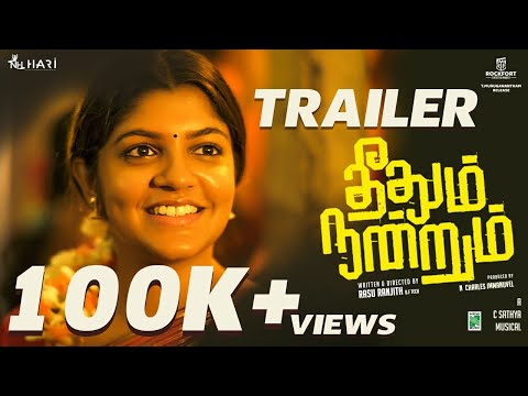 Theethum Nandrum - Official Trailer   Aparna Balamurali   Rasu Ranjith  Lijomol Jose   C.Sathya