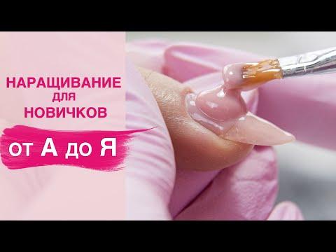 Наращивание ногтей видео уроки на русском языке для начинающих