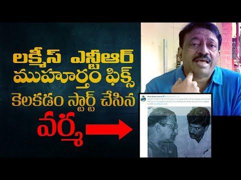 Lakshmi''s NTR Muhurat fixed | RGV pokes Nandamuri fans - Indiaglitz Telugu News