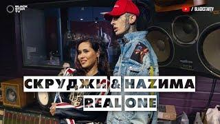 Скруджи & НАZИМА — Real One (Репортаж о создании песни)