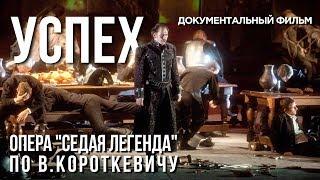 УСПЕХ | Документальный фильм | Опера