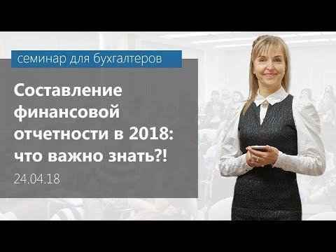 Составление финансовой отчетности в 2018: что важно знать?!