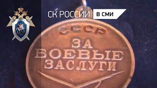 В Московской области родственникам героя ВОВ передана его медаль