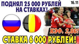 РОССИЯ - БЕЛЬГИЯ. СТАВКА 6000 РУБЛЕЙ! КФ 2,86! ПРОГНОЗ НА МАТЧ