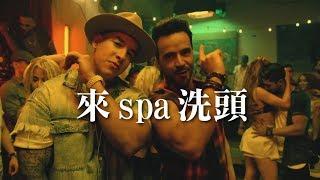 【董默空耳】luis Fonsi - Despacito Ft. Daddy Yankee  來spa洗頭