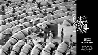 من نوادر الحرم المكي - صلاة التراويح ليلة 29 رمضان 1405 - الشيخ محمد السبيل رحمه الله