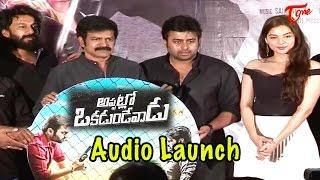 Appatlo Okadundevadu Movie Audio Launch || Nara Rohit, Tanya | #AppatloOkadundevadu