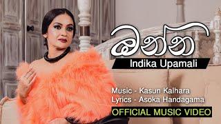 Indika Upamali - Onna (ඔන්න) Official Lyrics Video Thumbnail