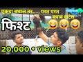 फिश्ट |Marathi funny/comedy video|short film |Feast|